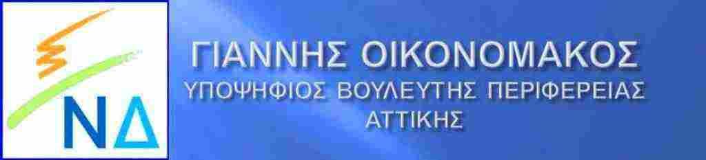 Ν.Δ. ΟΙΚΟΝΟΜΑΚΟΣ ΓΙΑΝΝΗΣ