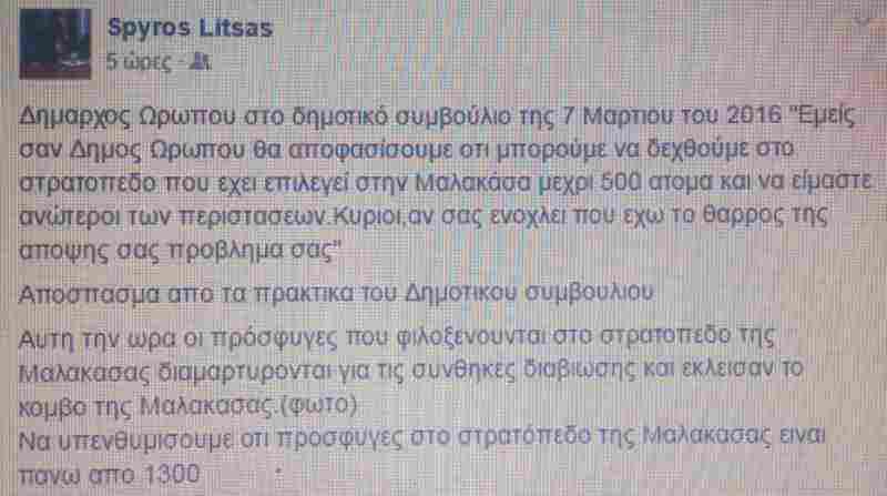 ΛΙΤΣΑΣ ΣΠΥΡΟΣ