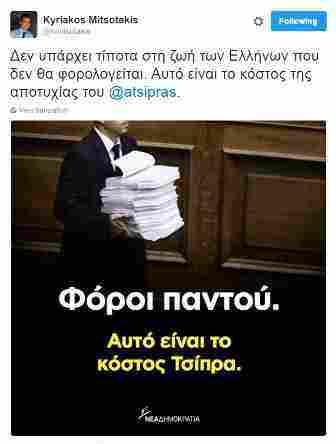 mitsotakis-tweet-olo