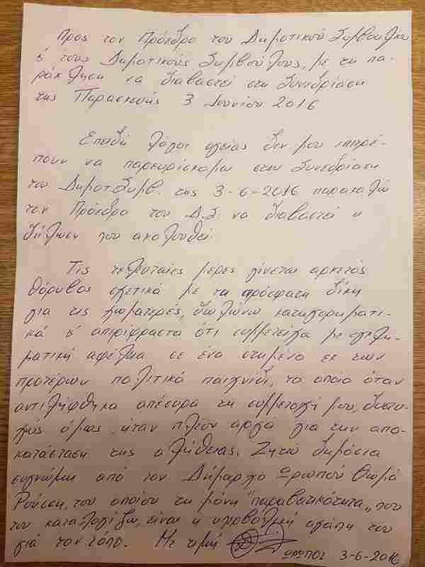 Επιστολή Δημόσιας Συγνώμης Δ. Τσακάλη