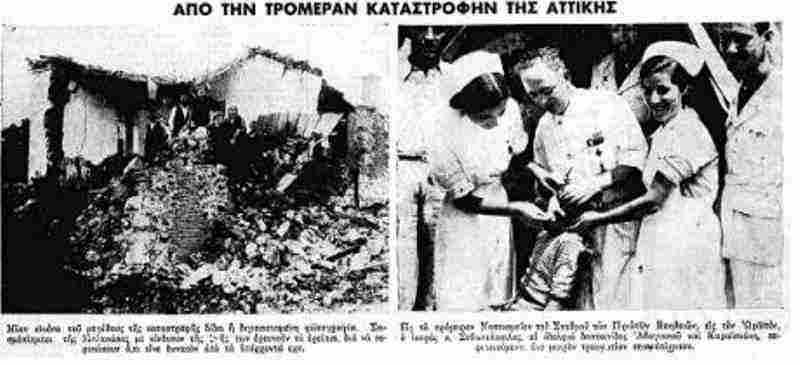 ΣΕΙΣΜΟΣ ΩΡΩΠΟΥ 1938