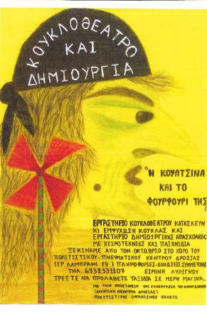 ΕΡΓΑΣΤΗΡΙΟ ΚΟΥΚΛΟΘΕΑΤΡΟΥ