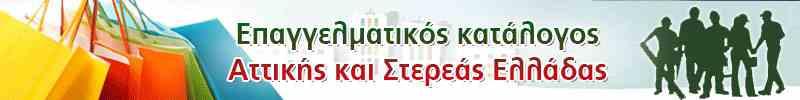 Επαγγελματικός κατάλογος Αττικής και Στερεάς Ελλάδας